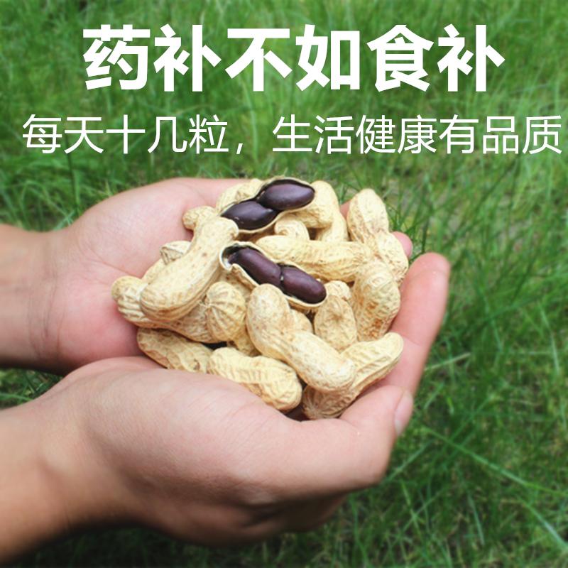 黒皮の落花生は殻を持って生んだ干し農家の新商品の豊かなセレンの大きさの粒の種2黒米の四川がばら売りして10斤の5を詰めます。