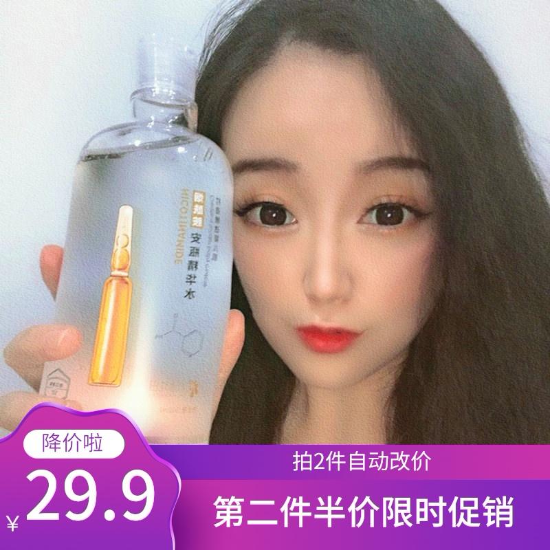 Hyaluronic acid ampoule wet compress Essence Water 500ml toner, large bottle of water, female replenishment, genuine moisturizing, shrink pores.