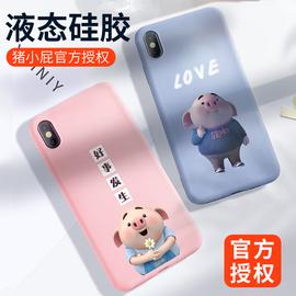 猪小屁同款iPhone XS Max手机壳新款液态硅胶苹果x/xs/xr网红iPhonex 8plus全包6splus超薄7p防摔i6全包ins女图片