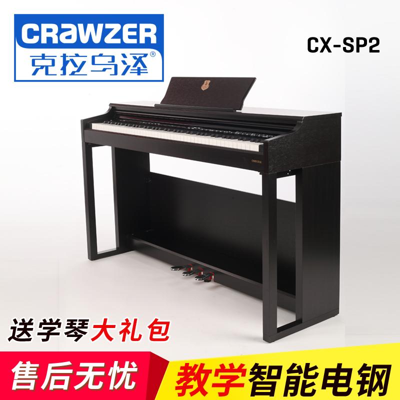 键重锤数码电子钢琴三踏立式初学家庭智能88电钢琴SP2CX克拉乌泽