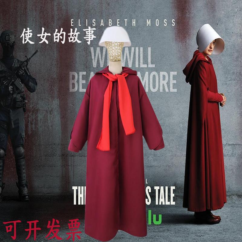 美剧使女的故事莫斯同款奥芙瑞德万圣节cosplay服装表演服全套女