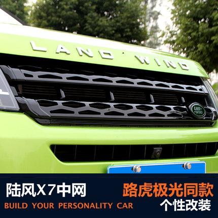 陆风x7专用中网改装路虎极光款中网