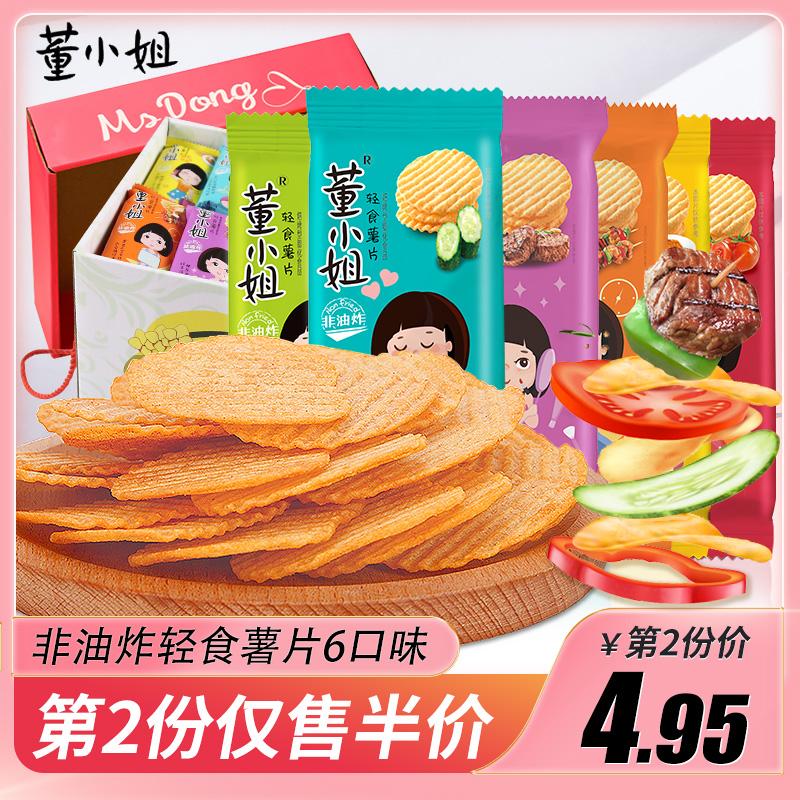 董小姐薯片非油炸网红小零食大礼包散装超大包整箱小吃货休闲食品