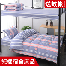 University dormitory bedding complete set of single bed, three sets of sheets, quilts, cotton quilts and six sets of bedding