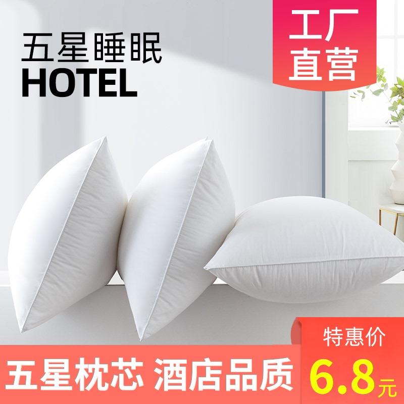 酒店枕芯一对装家用护颈椎助睡眠双人枕头单人男夏季学生宿舍儿童