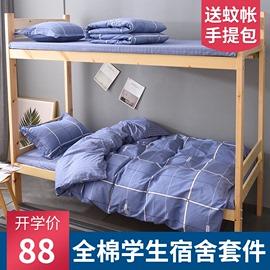 学生宿舍全棉三件套床上用品全套纯棉床单被套六件套被褥套装单人