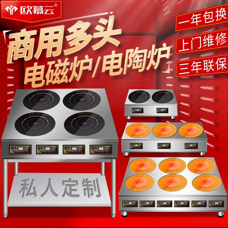 Commercial multi head induction cooker four head six eyes 3500W high power multi eye electric pottery furnace tin paper foil hot
