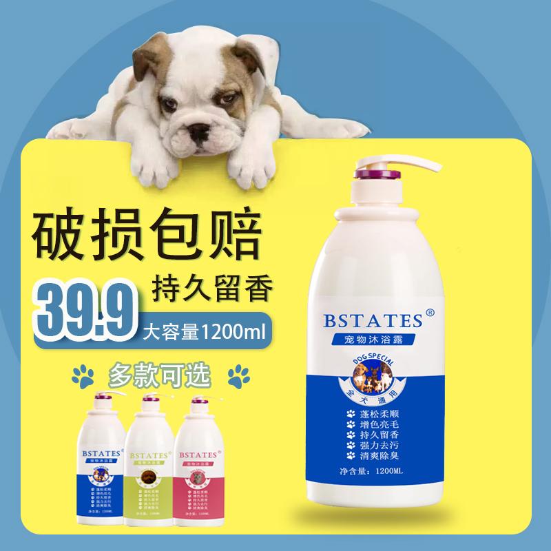 狗狗沐浴露猫咪泰迪金毛萨摩耶专用杀菌除臭猫洗澡液香波宠物用品