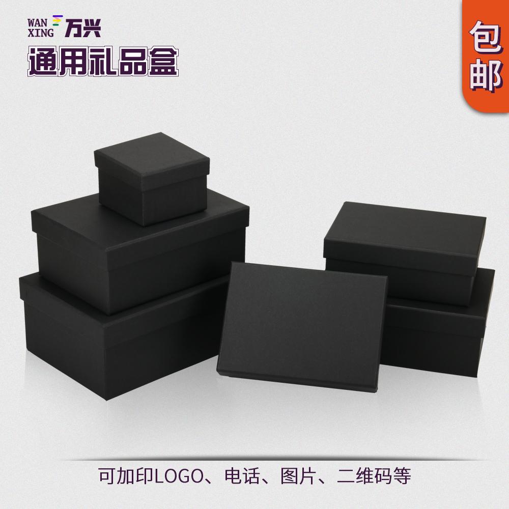 券后5.10元黑色大号定做礼物盒产品加高礼品盒