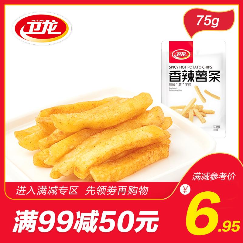 满减【卫龙旗舰店】香辣薯条75g休闲食品零食小吃办公室膨化食品