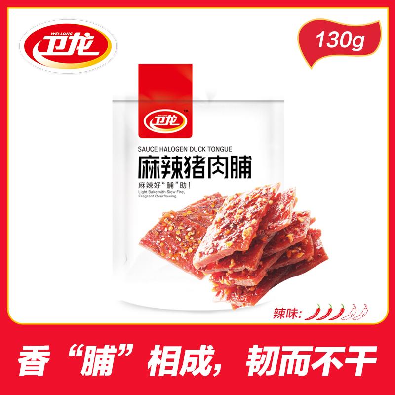 【卫龙旗舰店】麻辣猪肉脯130g零食肉脯肉干灯杆小吃熟食即食真空