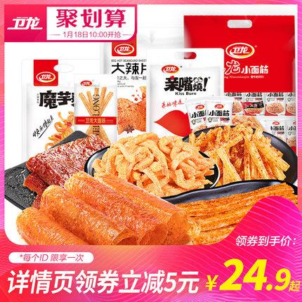 【卫龙旗舰店】810g辣条年货零食大礼包魔芋爽小面筋整箱网红小吃