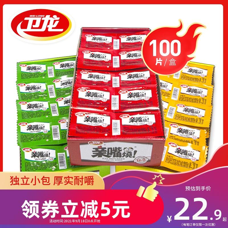 【卫龙亲嘴烧】辣条儿时辣条小包装辣味零食解馋零食小吃休闲食品