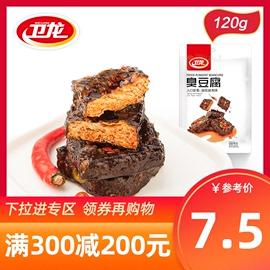 满减【卫龙旗舰店】臭豆腐干120g湖南特产黑色卤水香辣味豆干零食图片