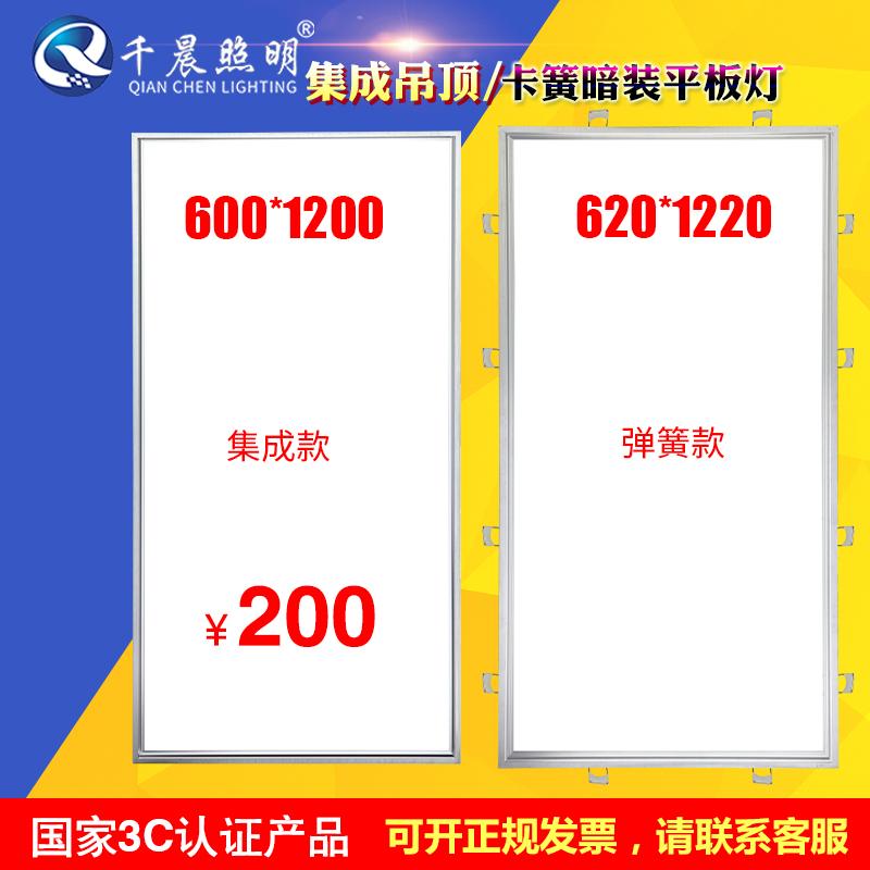 12060工程灯面板灯矿棉嵌入式600x1200平板灯集成吊顶石膏板LED