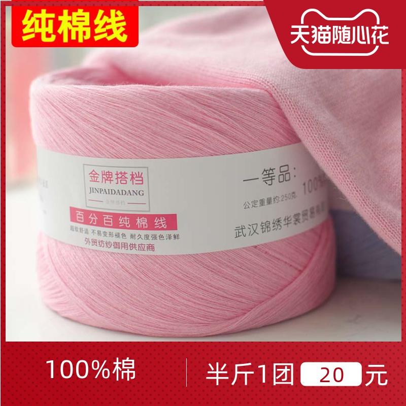 Пряжа для машинного вязания Артикул 521318083924