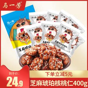 芝麻琥珀核桃仁新疆薄皮大核桃肉熟400g孕妇专用小零食小包装即食