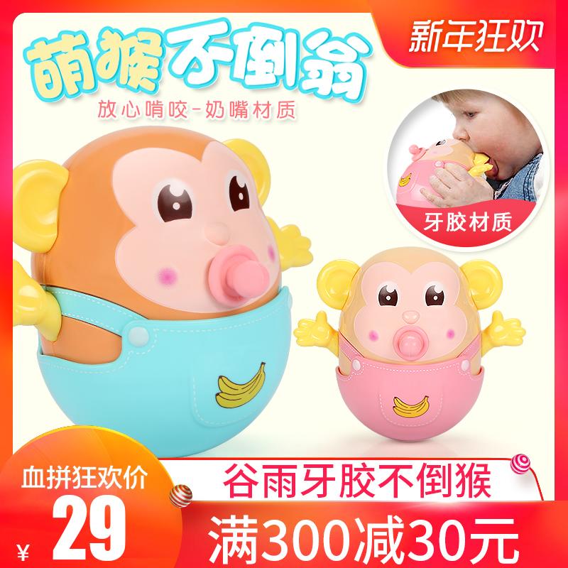 谷雨婴儿玩具不倒翁猴子猴牙胶3-6-9-12个月宝宝早教益智0-1岁
