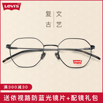 levi& #39; s Levis eye frame male myopic glasses female round frame retro can be equipped with myopia mirror anti-Blu-ray spectacle frame