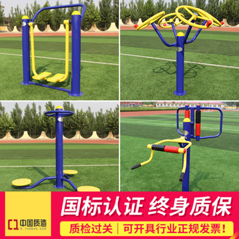 Outdoor fitness equipment elderly community square wind fixed adult community ladder oriented path facilities