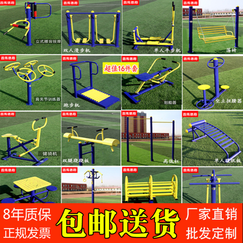 Outdoor outdoor fitness equipment path park to leg square facilities elderly double column activity handstand community