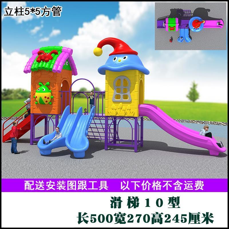 室外内户外智滑滑梯水上乐园组合商场玩具反斗城乐园主题设备秋千