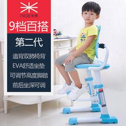 米哥学习椅子可升降调节家用写字椅