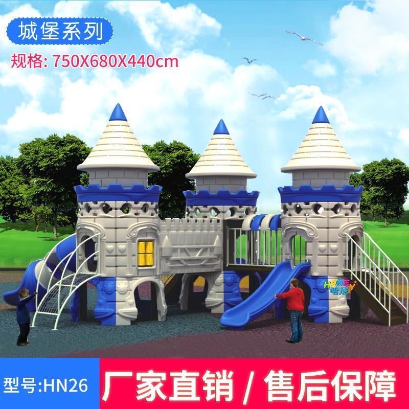 平板设施体育馆户外组合滑滑梯塑料儿童商场小区公园桶秋千游乐场