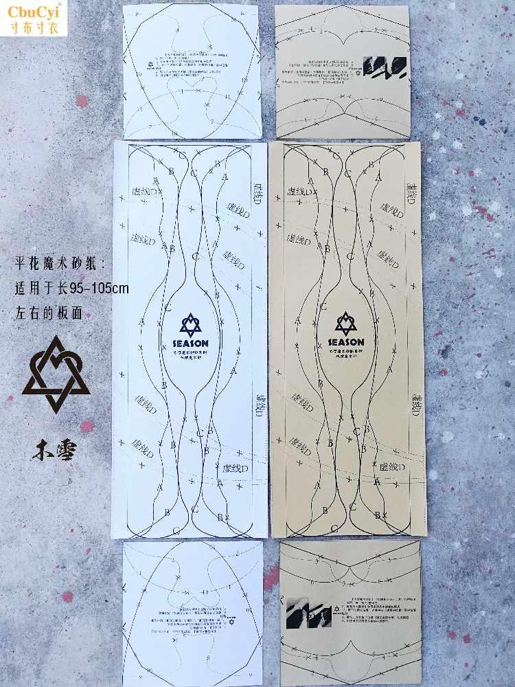【】舞板魔术砂纸 平花板砂纸套装 通用任何专用砂纸长板