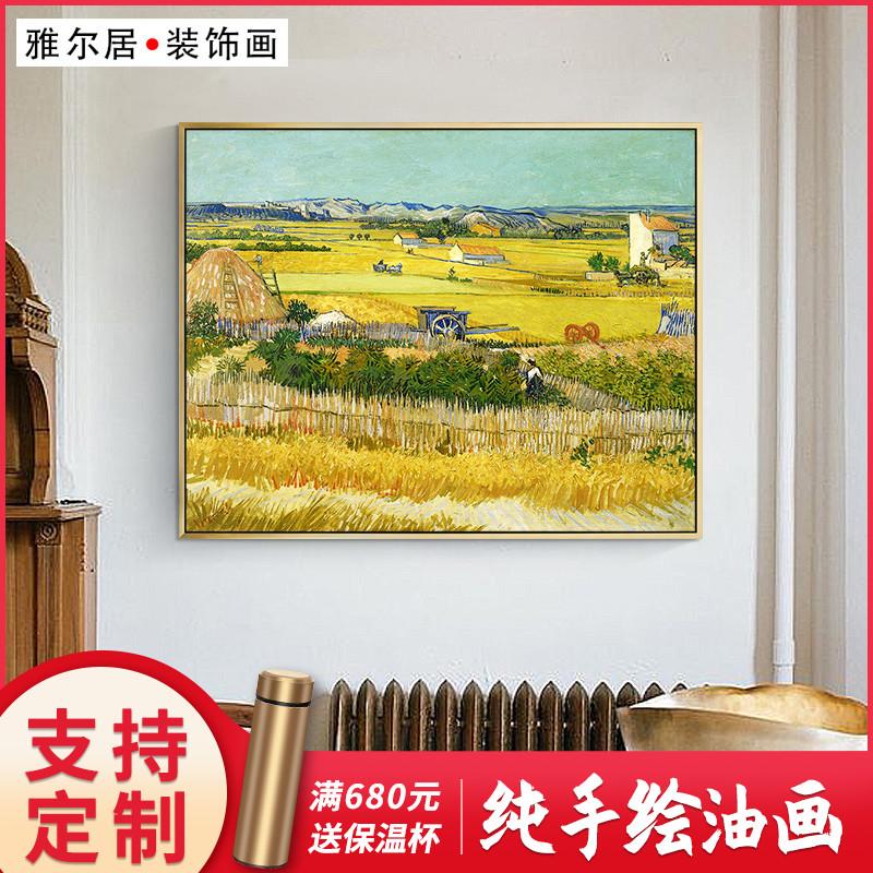 餐厅玄关装饰画客厅手绘挂画欧式画丰收景象壁画临摹油画梵高名画