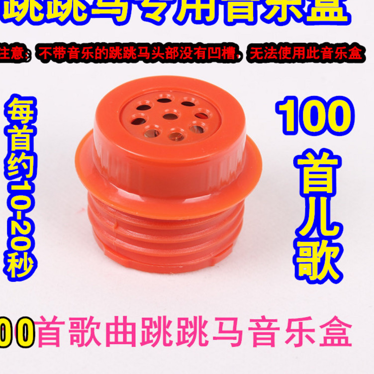 150 songs music box special accessories for horse skipping, deer skipping songs