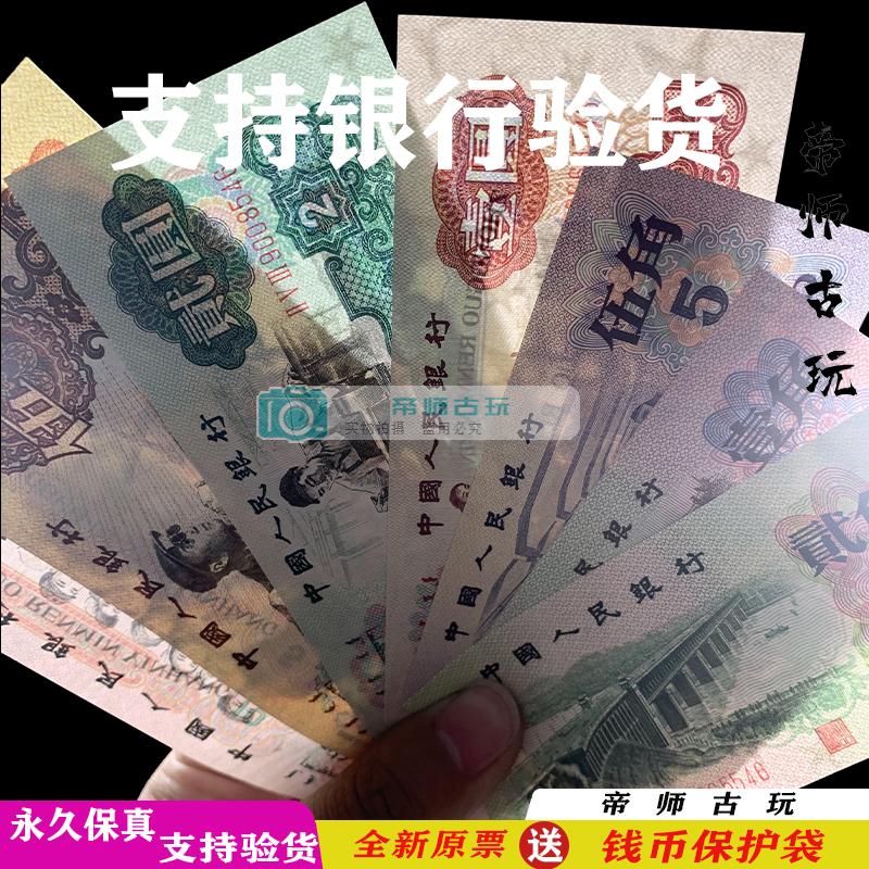 Третья серия юаней Артикул 618570718934