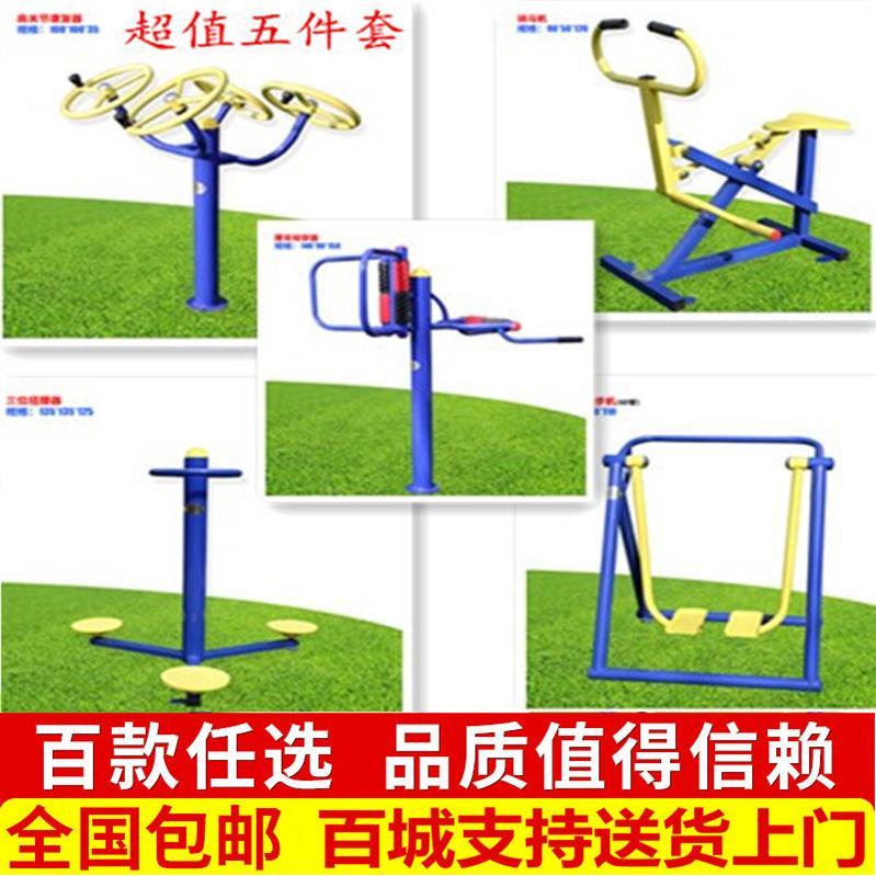 室外户外健身器材运动路径家用杆跷跷板小区双杆公园体育成人倒立