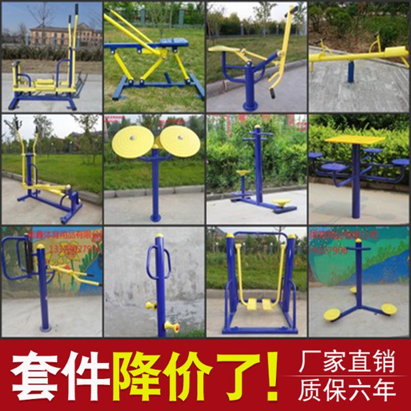 室外户外健身器材体育牵引器社区配件单广场划船公园向小区平步机