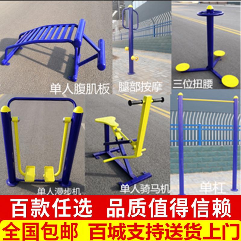 室外户外健身器材架小区单人单杠多功能运动组合体育倒立引体向上