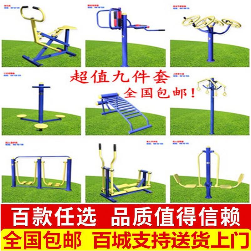 室外户外健身器材杆设备高低杠体育运动广场路径梯双杠公园三合一