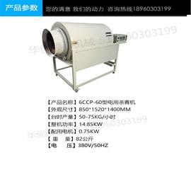 佳友茶叶杀青机用电小型家多功能杀青炒干全自动滚筒式60型炒茶机图片