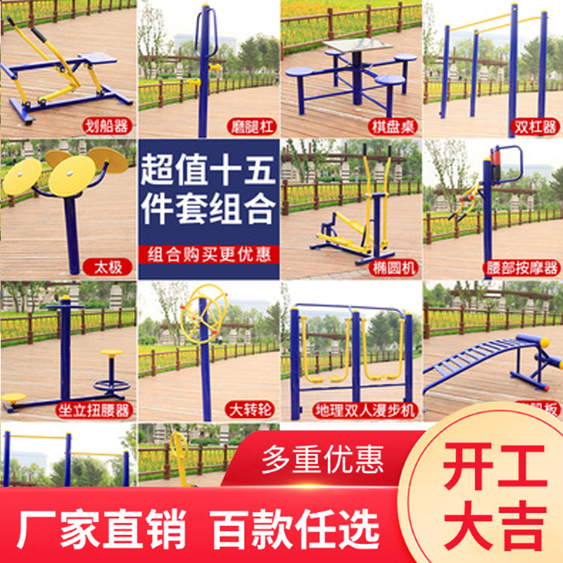 室外户外健身器材设施小区社区双杆公园三人路径体育训练器运动梯