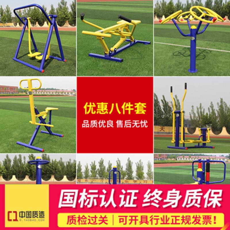 室外户外健身器材设备体育广场梯路径公园三合一新农村厂家单杠平