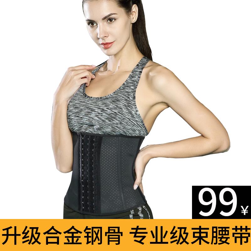 瘦身收腹夏天运动健身燃脂束腰带(非品牌)