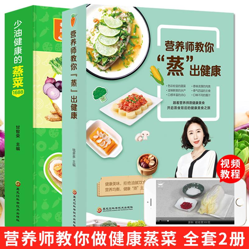 营养师教你蒸出健康 钱多多 少油健康的蒸菜 家常菜菜谱书大全图解学做菜新手学习厨艺入门家用简单美食养生菜谱 健康养生食谱书籍