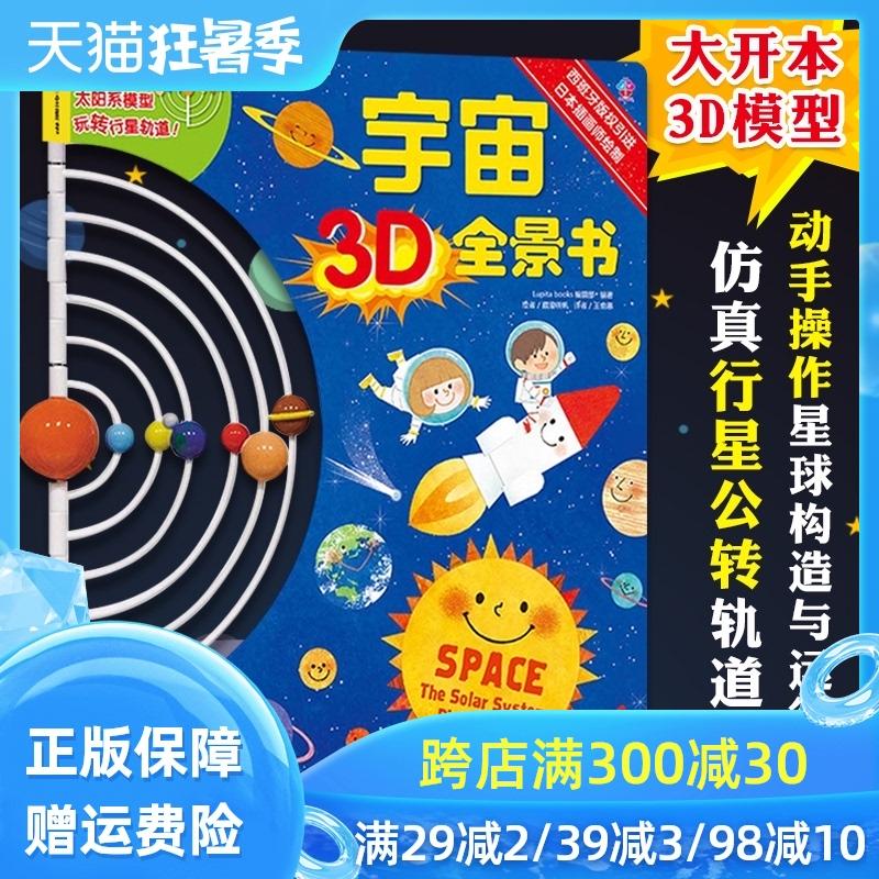 宇宙3D全景书 太阳系模型 玩转行星轨道 宇宙入门知识书儿童图画书绘本3-6岁太空天文地理科普百科7-10岁立体图画书小学生百科全书