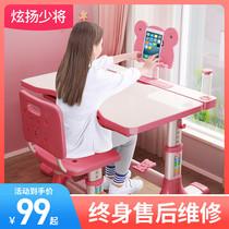 写字桌可升降小学生家用学生课桌椅套装护童儿童学习桌儿童书桌