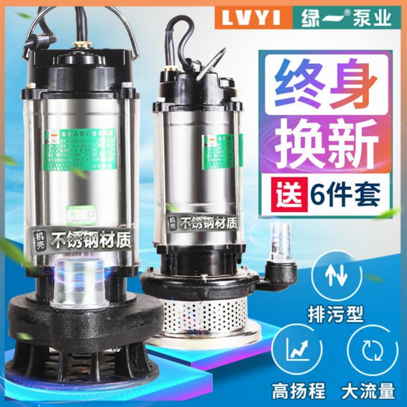 小型家用潜水泵370W750W220V铝壳单相农用井用抽水一寸农业灌溉