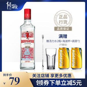 特调 Beefeater必富达金酒700ml Gin将军必发达洋酒基酒松子酒