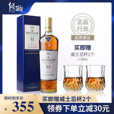 倾酌 麦卡伦12年蓝钻700ml苏格兰单一麦芽威士忌进口洋酒双雪莉桶