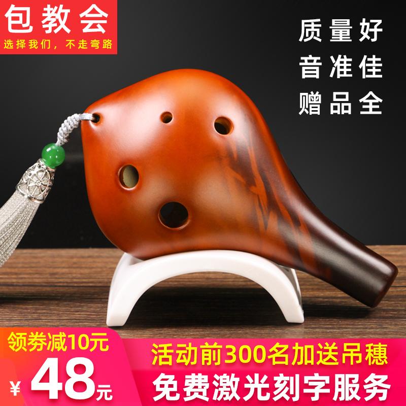 【林风】陶笛六孔AC熏烧6孔中音C调陶笛儿童学生初学入门吹奏乐器