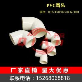 线管90度弯头 PVC电线管配件弯头16 20 25 32 40电工线管弯角接头图片
