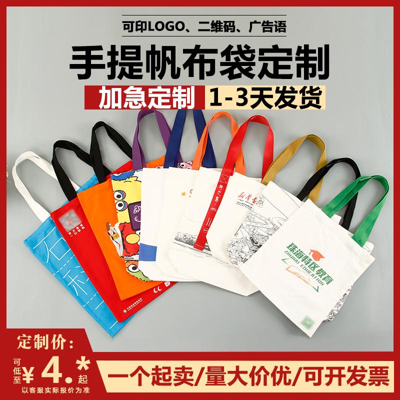 Canvas bag custom logo shopping bag environmental protection bag custom cloth bag handbag canvas bag womens single shoulder cotton bag