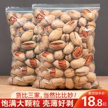 碧根果核桃散装500g袋装奶油味长寿果整箱5斤干果零食坚果仁批发